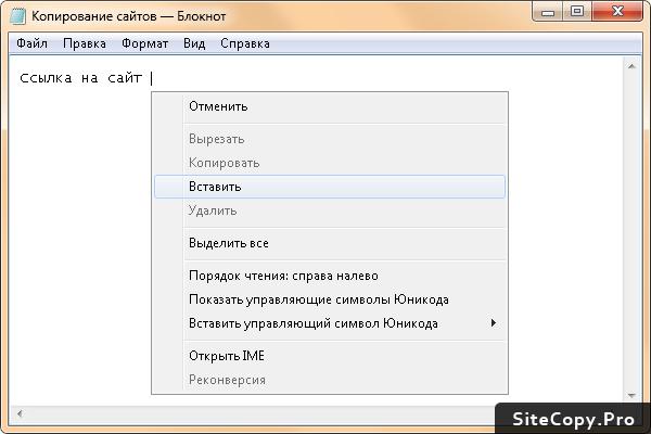 Сохранение адреса сайта на компьютере
