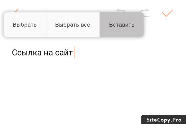 Как сохранить веб-ссылку на телефоне